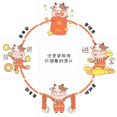 2021春节发圈九宫格配图 有创意又好看的牛年新春素材