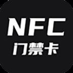 NFC门禁v1.0.0 官方版