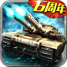 坦克风云乐玩版下载v1.6.25 安卓版