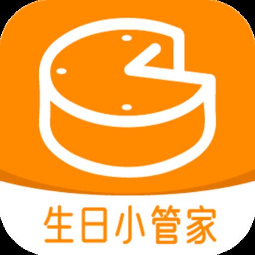 生日小管家v2.0.0 最新版