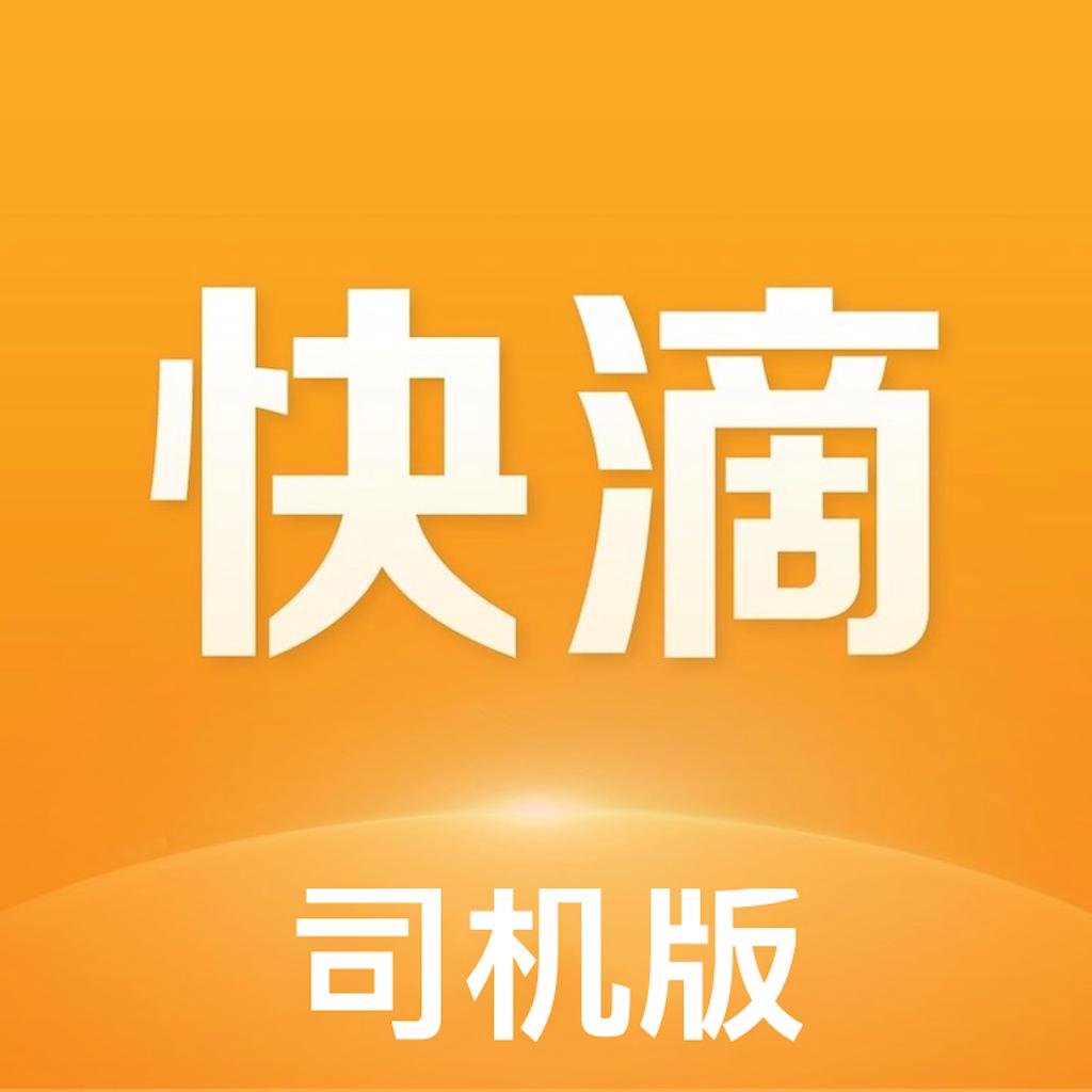 快滴顺风车车主appv1.0.0 安卓版