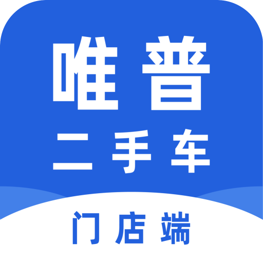 唯普二手车门店端appv1.0.0 最新版