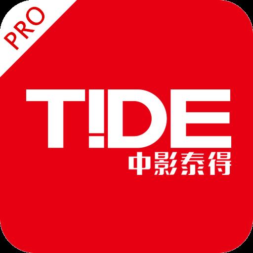 中影泰得专业版app