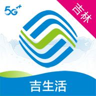 移动吉生活最新版下载-移动吉生活appv2.1.2 安卓版