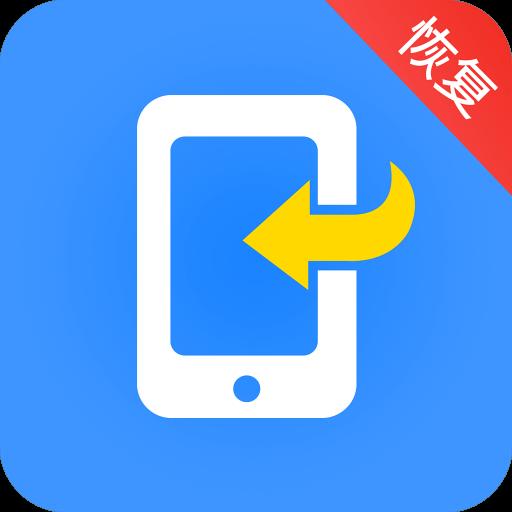 开心手机恢复大师v1.0.0 安卓版