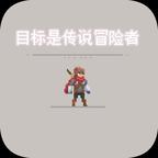 目标是传说级冒险者v1.0.0 最新版