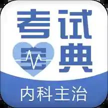 内科主治医师考试宝典手机版下载-内科主治医师考试宝典appv17.0 安卓版