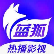 蓝狐影视应用下载-蓝狐影视appv1.5.2 安卓版