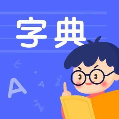 小学生汉语字典v1.0.0 官方版