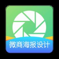 微商海报设计appv1.0.0 最新版