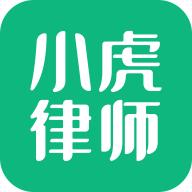 小虎律师appv1.1.4 最新版