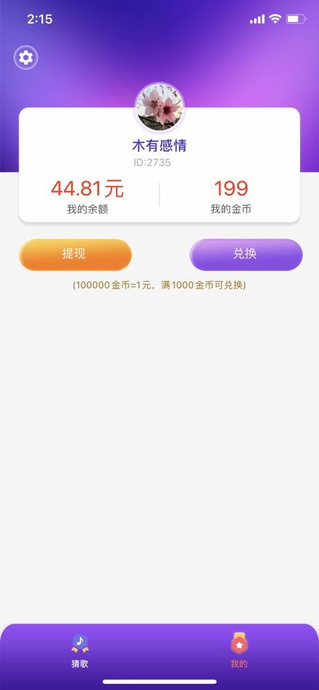 人人猜歌苹果手机版v1.4.0 iphone红包版