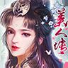美人传送万元版v3.0.2 安卓版