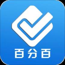 百分百考试宝典appv1.8.6 安卓版