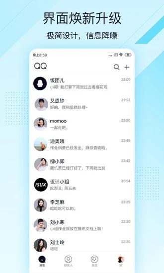 手机QQ轻聊版2021最新(新万博取款标准h)下载v4.0.1 安卓版