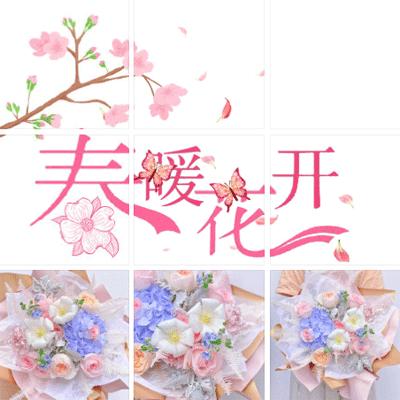春天必备的春暖花开九宫格朋友圈图片 愿眼里有光心中有爱