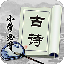 小学必背古诗appv2.2.1 最新版