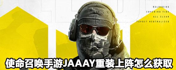 使命召唤手游JAAAY重装上阵获取方法 使命召唤手游JAAA