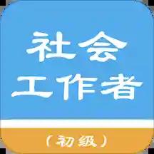 初级社会工作者appv1.4.202101 安卓版