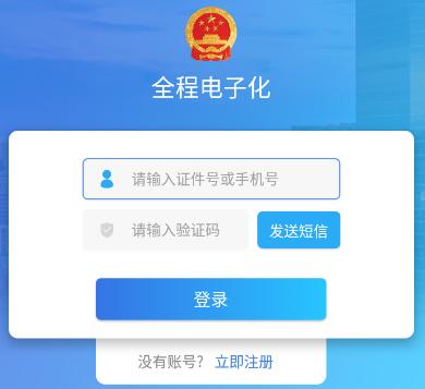 河南掌上登记工商app