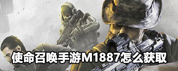 使命召唤手游M1887获取方法 使命召唤手游M1887获取攻略