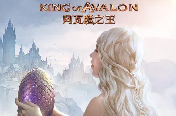 阿瓦隆之王手游