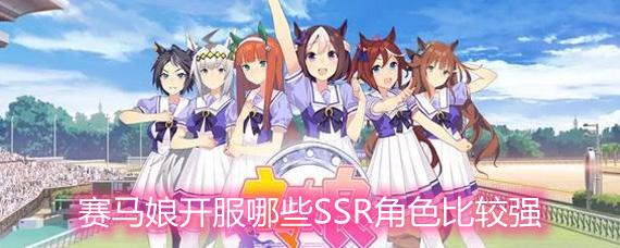 赛马娘开服哪些SSR角色比较强 开服SSR角色节奏榜一览