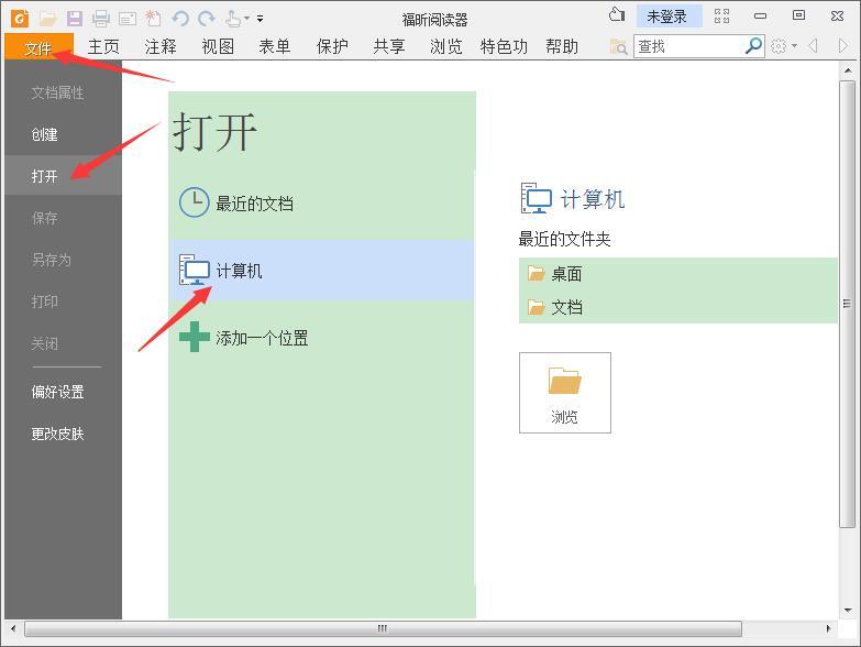 福昕pdf阅读器电脑版2021