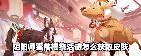 阴阳师雪落樱祭获取皮肤攻略 阴阳师雪落樱祭获取皮肤方法