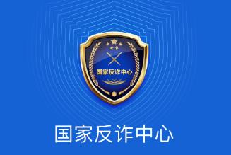 国家反诈中心app苹果版