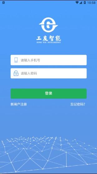 工友智能app