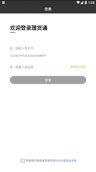 理货通app