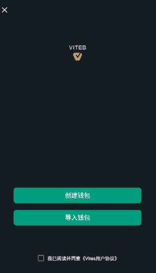 维特斯交易所app