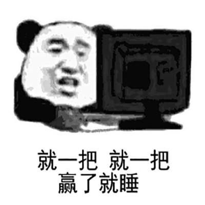 2021熊猫头搞怪关于睡觉的可爱表情包大全