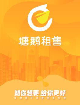 塘鹅租售app