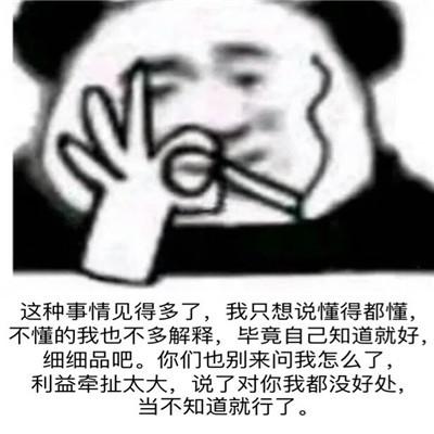 装疯卖傻专用表情包 不想回应别人问题时表情合集