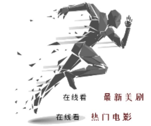 美剧侠破解版安卓版下载