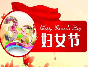 2021三八妇女节暖心祝福语大全