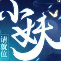 小妖请就位兑换码礼包版v1.10.29 最新版