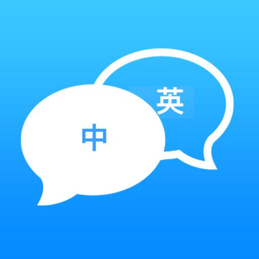 旅行翻译软件v1.0 安卓版