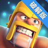 部落冲突v13.675.22破解版下载3月2日安卓版