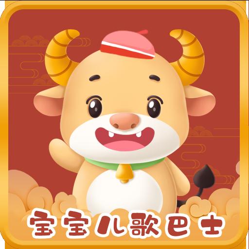 宝宝儿歌故事巴士Appv1.1 安卓版