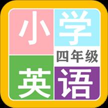 小学英语四年级app下载v1.6.6 安卓版