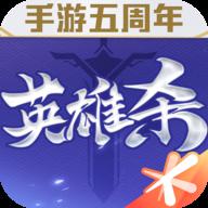 英雄��o�W�j��C版v4.9.0 安卓版