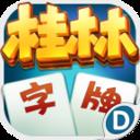 桂林字牌老K最新版v2.0.4 手机版