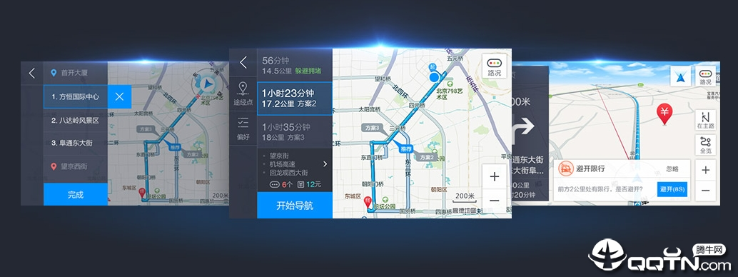高德地图车机版2021最新版下载导航v5.0.0.600066 安卓版