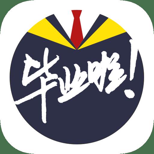 毕业啦(云毕业照app)v1.0.2 安卓版