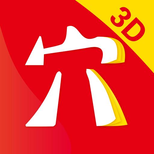 3Dbody经络穴位Appv1.0.0 安卓版