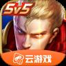 王者�s耀云端版v3.8.1.962101 在�玩