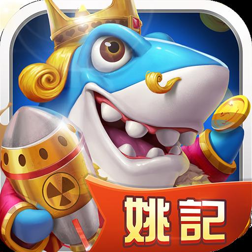 姚记捕鱼游戏中心v1.0.6.1.1 安卓版